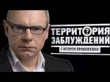 Территория заблуждений с Игорем Прокопенко (21.01.2017) HD