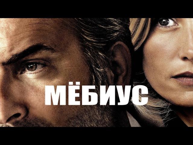 Мёбиус / Mobius (2013) смотрите в HD