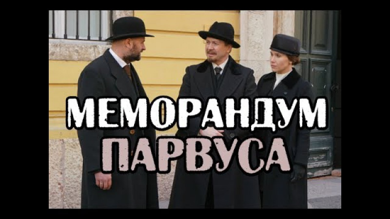 Меморандум Парвуса / сериал 2017 / Евгений Миронов