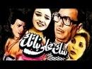 مسرحية سك على بناتك - Masrahiyat Sok Ala Banatk