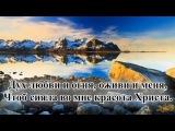 Гимны надеждыгимн№249Красота Иисуса, светись во мнекараоке