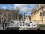 Гимны надеждыгимн№117Аллилуйя, день субботнийкараоке