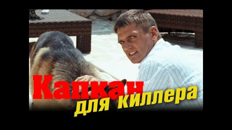 Капкан для киллера. 2008. Русские фильмы онлайн!