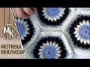 Простой шестиугольный мотив вязаный крючком. Легко и просто. Видео урок.