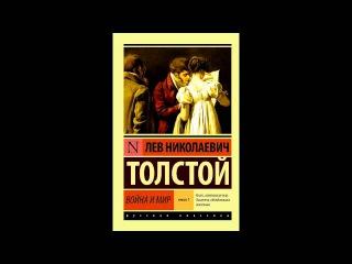 Лев Толстой - Война и мир. Том 1. Часть 1 (аудиокнига)