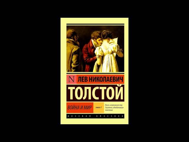 Лев Толстой Война и мир Том 1 Часть 1 аудиокнига