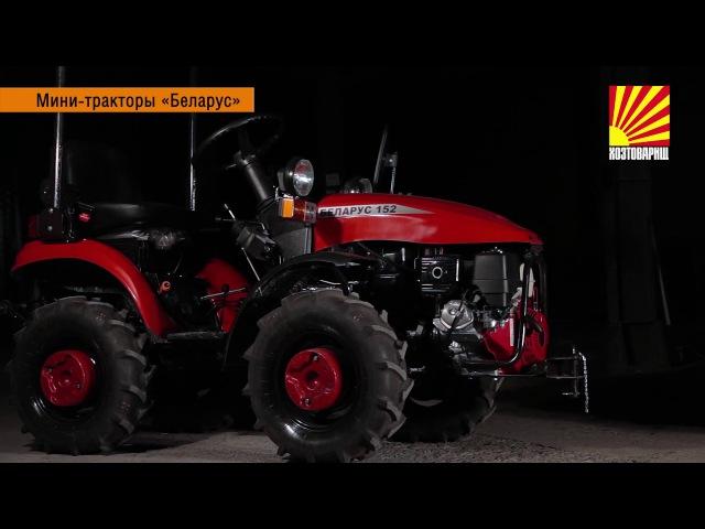 Хозтоварищ. Мини-тракторы «Беларус-132Н» и «Беларус-152»