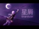 Yuzuki Yukari Stardust 星屑 VOCALOID Original