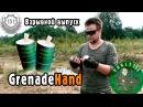 Обзор на гранаты  GrenadeHand (страйкбол, airsoft)
