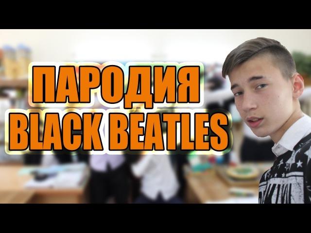 ПАРОДИЯ Black Beatles