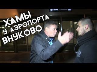 Лев Против - Хамы у аэропорта Внуково