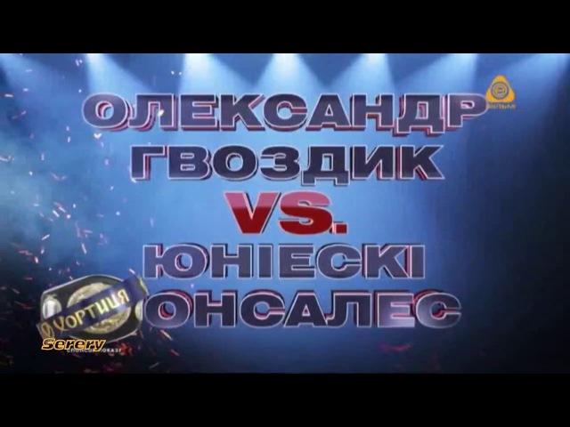 Реклама Бокс на Интере Усик vs Хантер, Гвоздик vs Гонсалес, Ломаченко vs Соса (Enter фи...