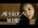格子间女人 01丨The Legend of Kublai Khan 01 (唐嫣、吴卓羲、莫小棋、李承炫)