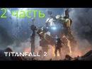 Titanfall 2 Прохождение на русском - часть 2 - Кровь и ржавчина
