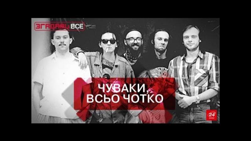 Згадати все Як Брати Гадюкіни стали легендами українського рок н ролу