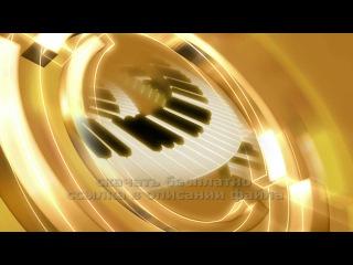 МУЗЫКАЛЬНЫЙ ЗОЛОТОЙ ФОН ЗАСТАВКА МУЗЫКА 1 HD футаж скачать бесплатно 2016 free download