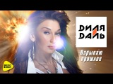 Диля Даль - Взрываю прошлое (Official Video 2017)