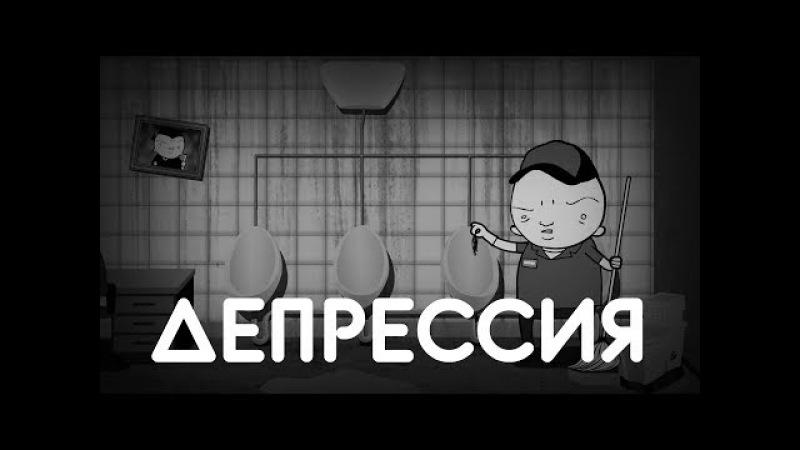 О чувстве депрессии [The School of Life]