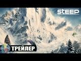 STEEP - Трейлер