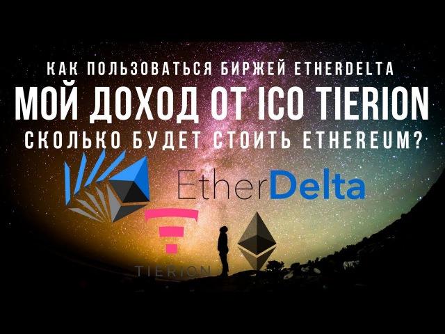 ICO TIERION, Какой ДОХОД со старта? | Биржа EtherDelta - инструкция | Цена Ethereum в сентябре?