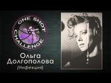 One Shot Challenge by Olya Dolgopolova (Emika - Battles)