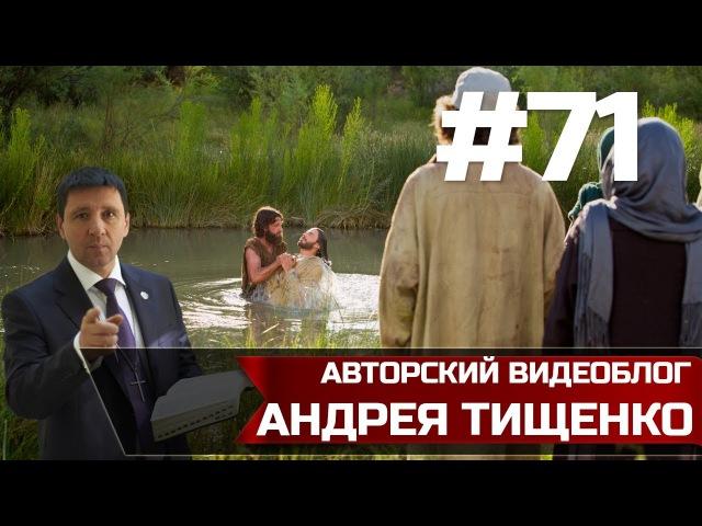 Андрей Тищенко видео блог 71. Освобождает ли водное крещение от греховных пороко...