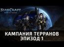 Прохождение Starcraft Remastered. Первый эпизод, миссия 10последняя в эпизоде Падение м ...