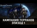 Прохождение Starcraft Remastered. Первый эпизод, миссия 7 Козырная карта