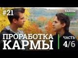 Супер видео, о том как узнать задачи своего воплощения (кармические задачи) — Александр Меньшиков