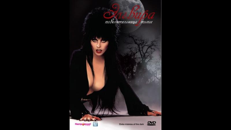 «Эльвира: Повелительница тьмы» (Elvira: Mistress of the Dark, 1988)