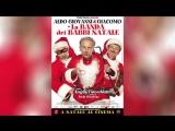 Банда Санта-Клаусов (2010) | La banda dei Babbi Natale