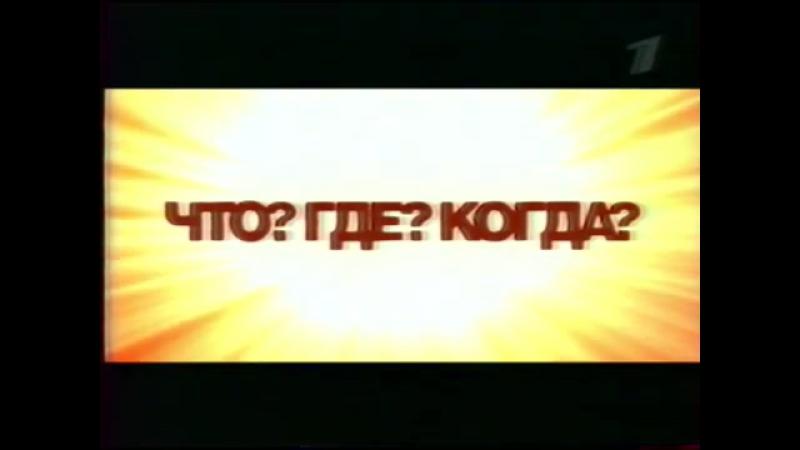 Что? Где? Когда? (Первый канал, 02.04.2009) Анонс