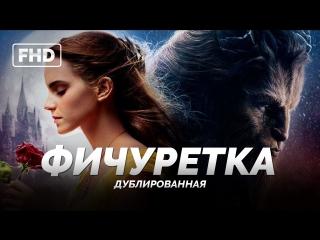 DUB | Фичуретка №1: «Красавица и Чудовище / Beauty and the Beast» 2017
