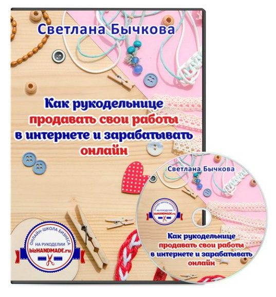 [club121380691|Онлайн-школа бизнеса на рукоделии bizHANDMADE] Бесплат