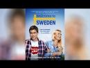 Добро пожаловать в Швецию 2014