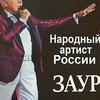 Народный артист России Заур ТУТОВ