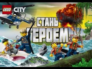 LEGO City Ищет Героев