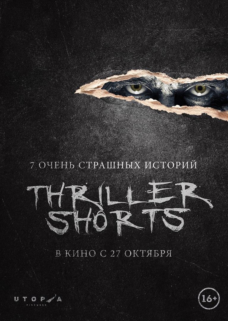 Афиша Владивосток Thriller Shorts в Черемушках