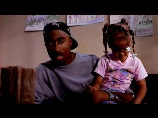 2Pac Shakur & Glenn Plummer ----[ ОТЕЦ НЕ БРОСИТ ]..HD.