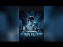 Музыкальный блог Доктора Ужасного (2008) | Dr. Horrible's Sing-Along Blog