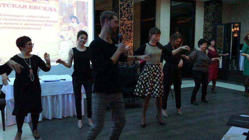 Танцевальный мастер-класс на тренинг-вечеринке Светский этикет 7 мая 2017г
