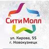 ТРЦ Сити Молл Новокузнецк (официальная группа)