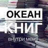 ОКЕАН КНИГ ВНУТРИ МЕНЯ