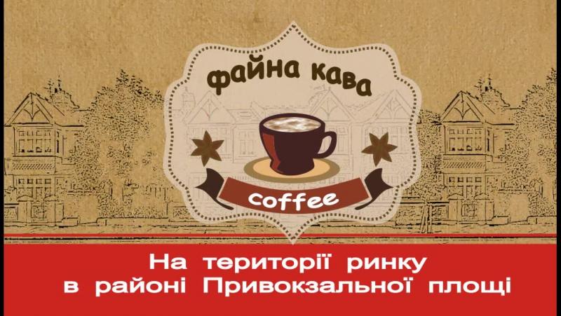 Faina_kava
