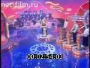 Угадай мелодию 29.04.1997 Нина Кокорева, Эдуард Елизаров, Алла Горбанёва
