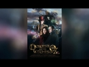 Дороти и ведьмы страны Оз (2012) | Dorothy and the Witches of Oz