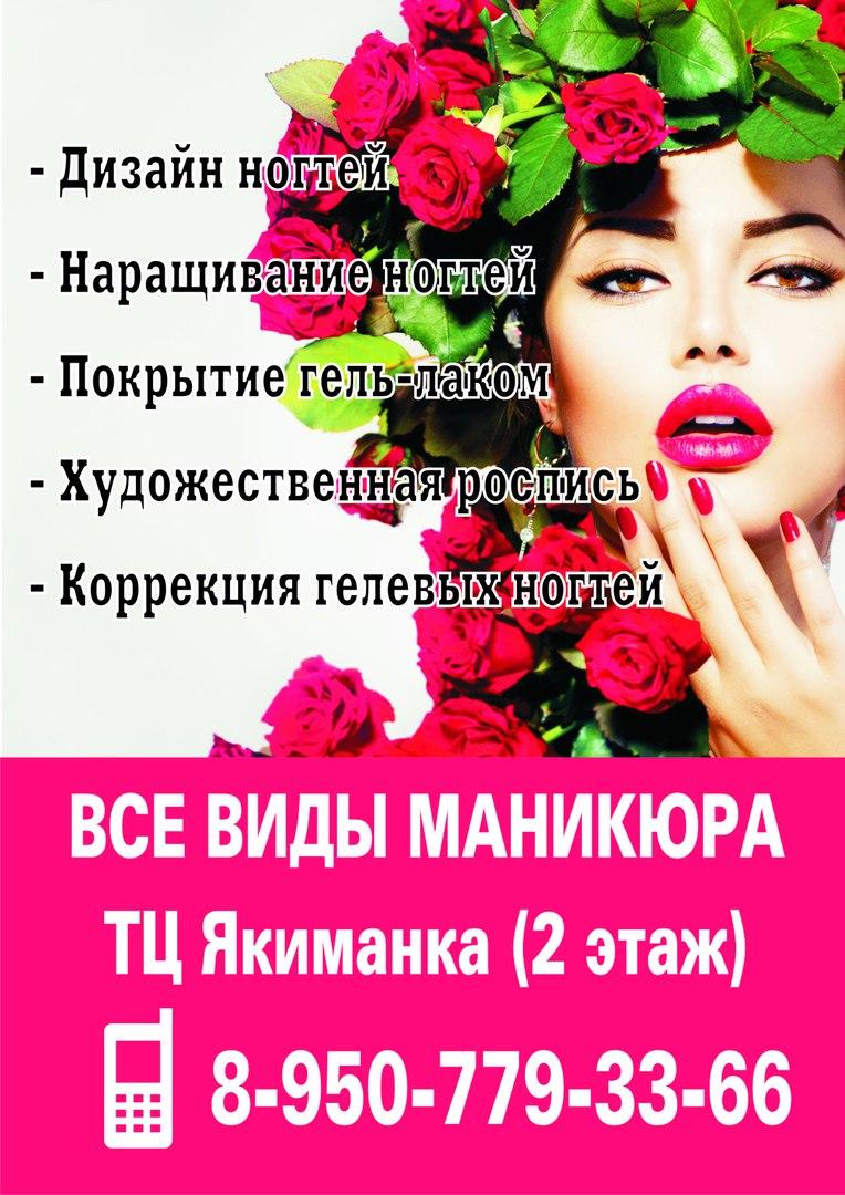 Маникюр Россошь