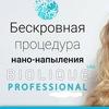 Нано-напыление семинар обучение Уфа