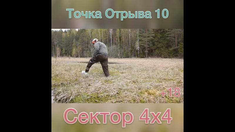 Точка Отрыва 10 (анонс)