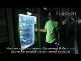 Как готовить еду из торговых автоматов в Токио(русские субтитры)